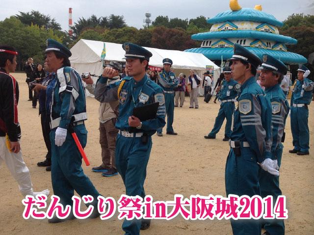 だんじり祭in大阪城2014