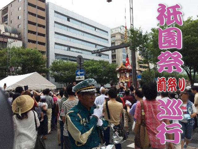 祇園祭 前祭り巡行