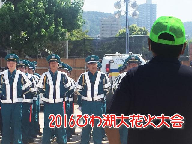 2016びわ湖大花火大会