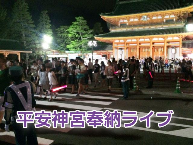 平安神宮奉納ライブ