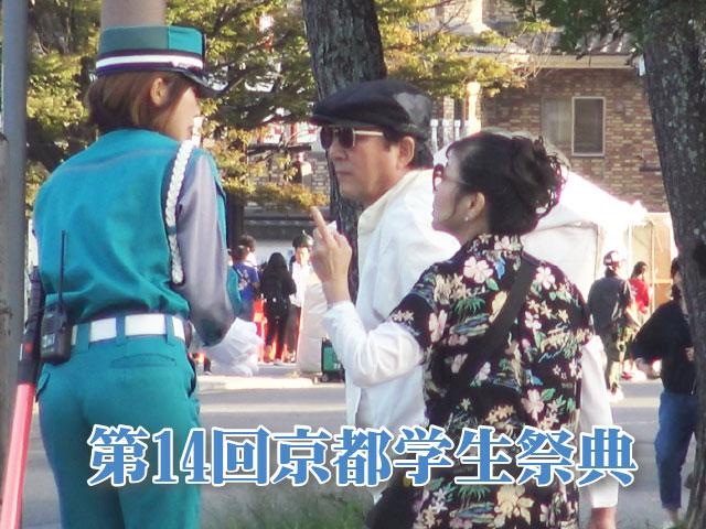 第14回京都学生祭典