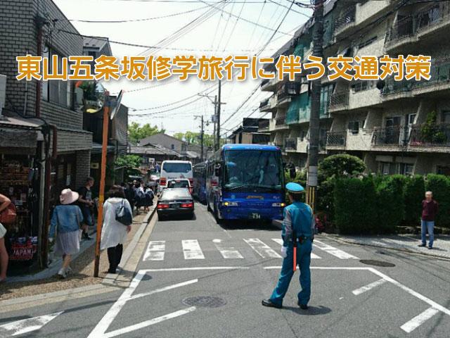 東山五条坂修学旅行に伴う交通対策