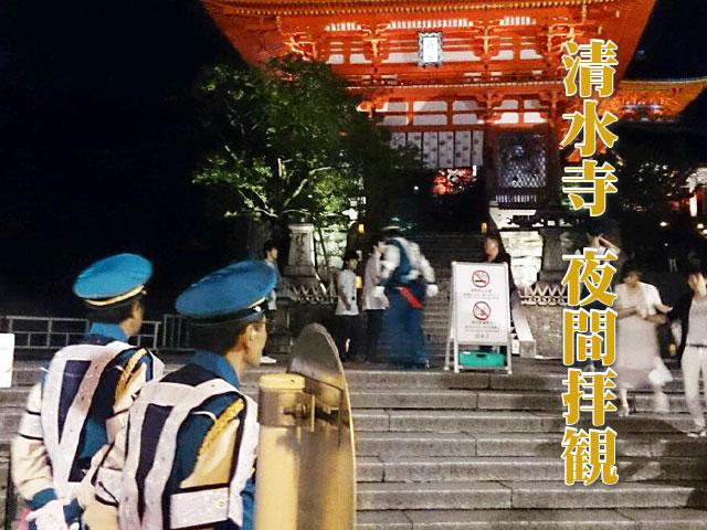 清水寺 夜間拝観