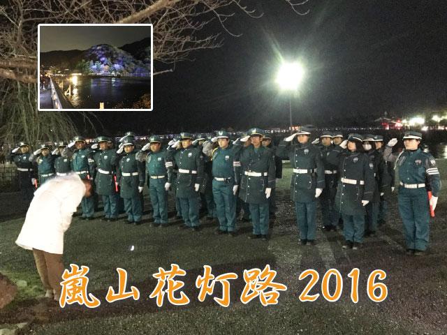 嵐山花灯路 2016
