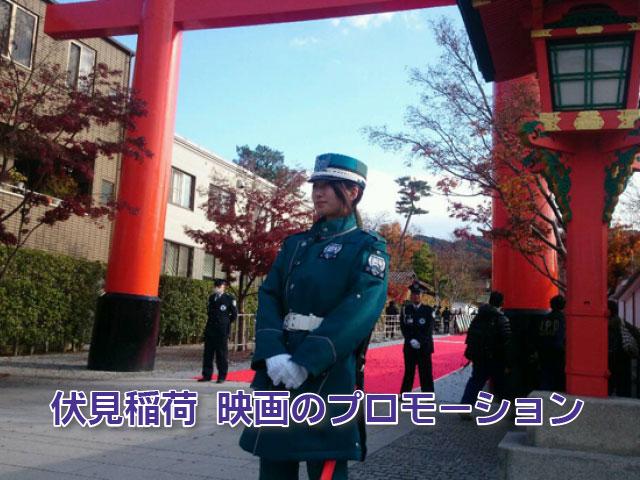 伏見稲荷 映画のプロモーション