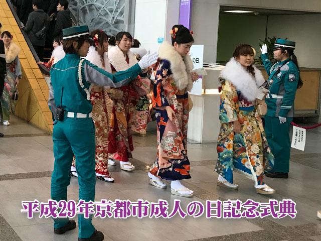 平成29年京都市成人の日記念式典