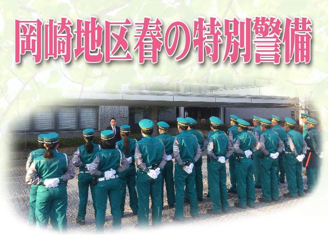 岡崎地区春の特別警備