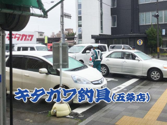 キタガワ釣具(五条店)
