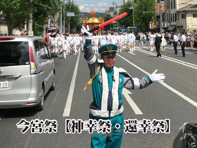 今宮祭【神幸祭・還幸祭】