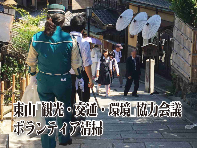 東山「観光・交通・環境」協力会議 ボランティア清掃