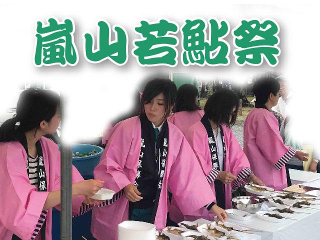 嵐山若鮎祭
