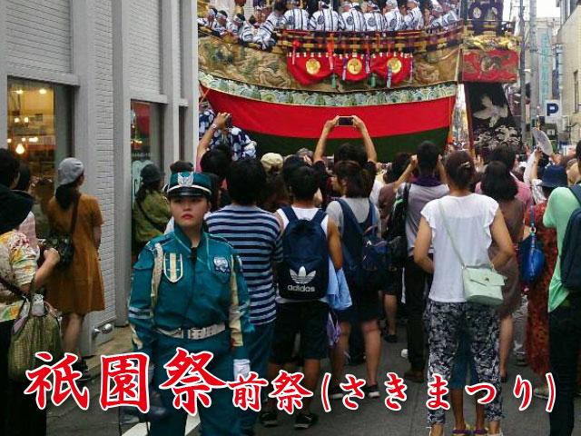 祇園祭前祭(さきまつり)