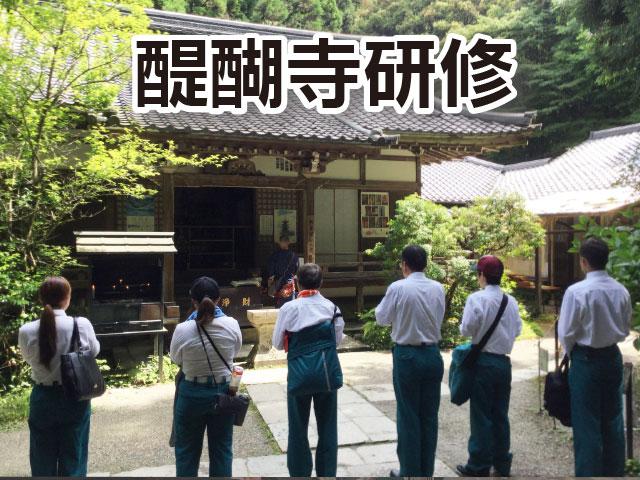 醍醐寺研修