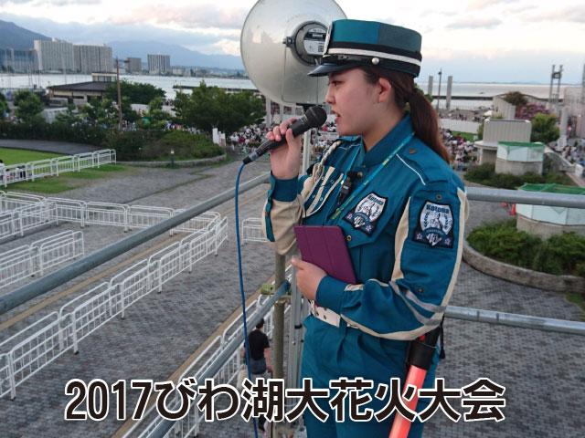 2017びわ湖大花火大会