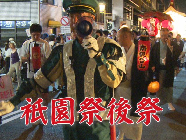 祇園祭後祭
