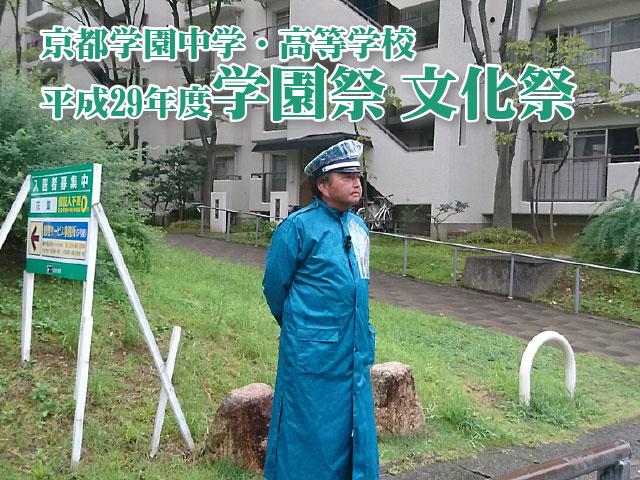 京都学園中学・高等学校 平成29年度学園祭 文化祭