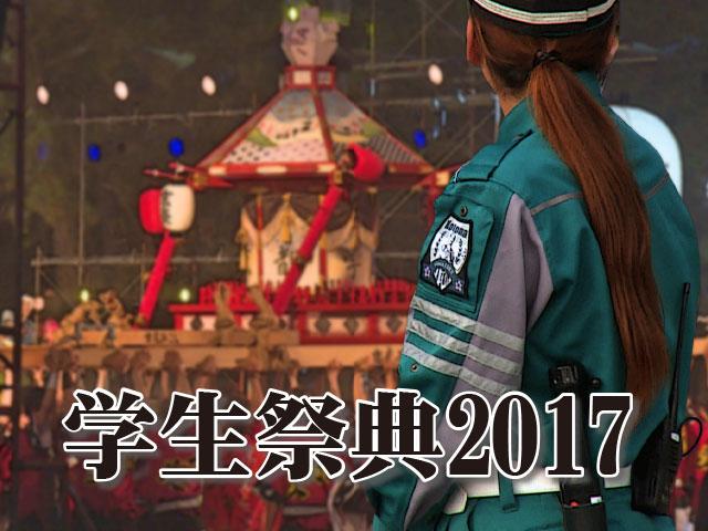 学生祭典2017