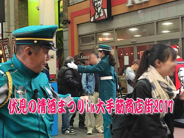伏見の清酒まつりin大手筋商店街2017
