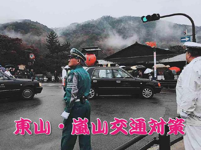 東山・嵐山交通対策
