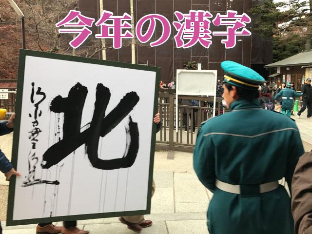 今年の漢字2017