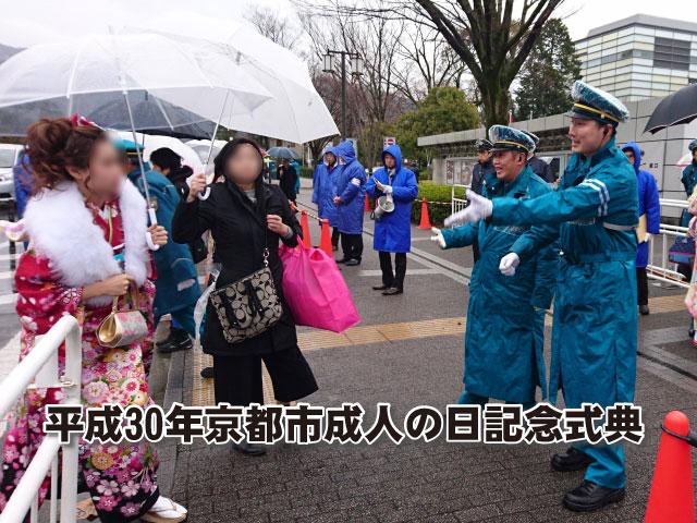 平成30年京都市成人の日記念式典