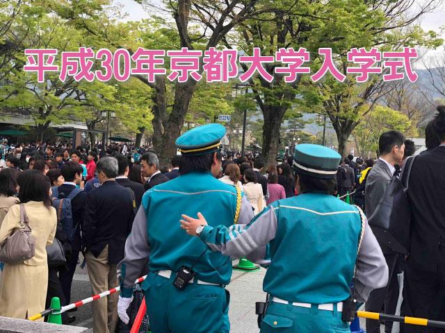 平成30年京都大学入学式