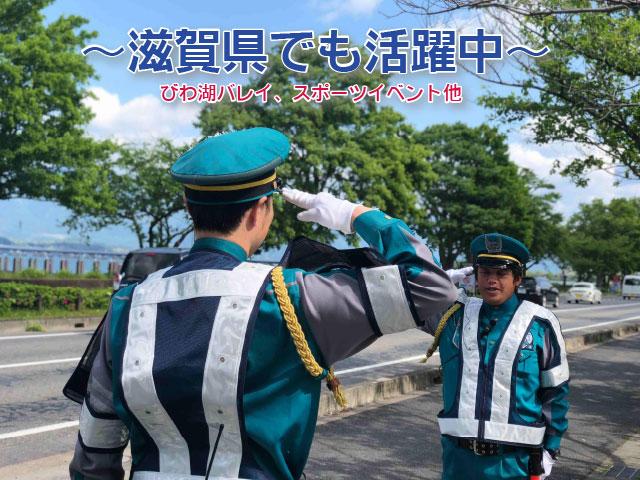 ~滋賀県でも活躍中~びわ湖バレイ、スポーツイベント他
