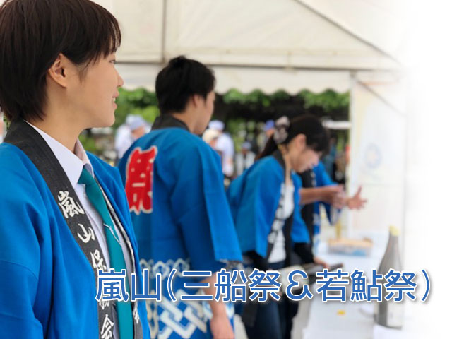 嵐山・三船祭&若鮎祭