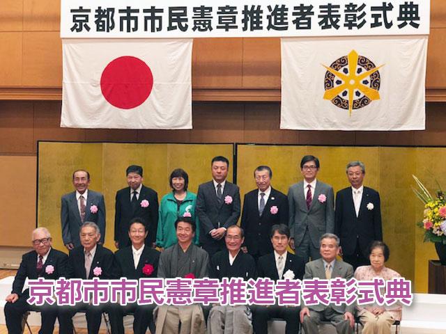 京都市市民憲章推進者表彰式典