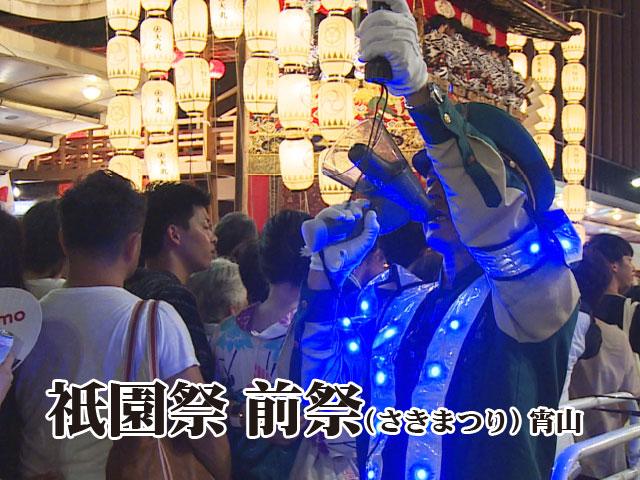 祇園祭 前祭(さきまつり) 宵山