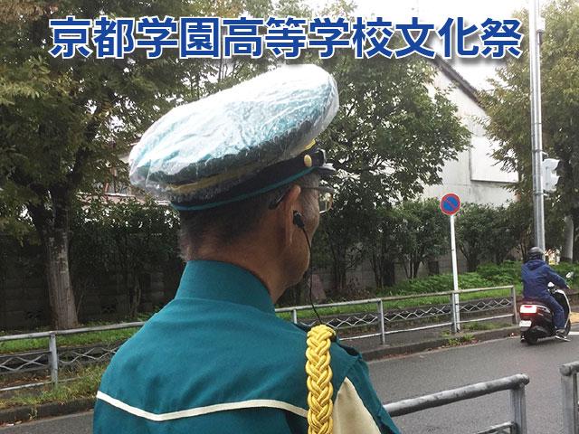 京都学園高等学校文化祭