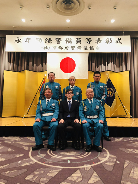 京都府警備業協会 永年勤続・優良警備員表彰式