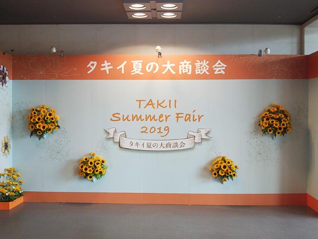 タキイ夏の大商談会