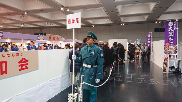 第114回京料理展示大会